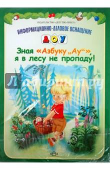 """Зная """"Азбуку """"Ау""""!"""", я в лесу не пропаду!"""