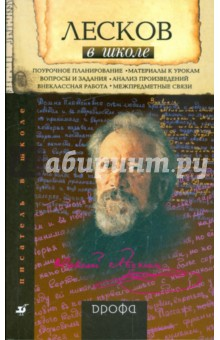 Лесков в школе: книга для учителя
