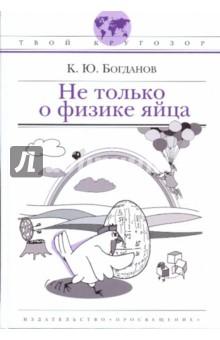 Богданов Константин Юрьевич Не только о физике яйца!