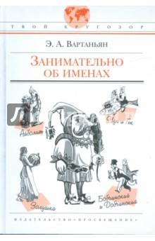 Вартаньян Эдуард Арамаисович Занимательно об именах