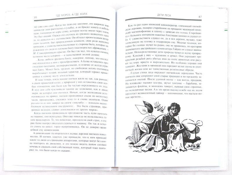 Иллюстрация 1 из 24 для Где мороз, а где жара - Марта Гумилевская | Лабиринт - книги. Источник: Лабиринт