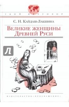 Кайдаш-Лакшина Светлана Николаевна Великие женщины Древней Руси