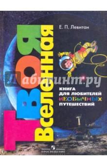 Ефрем Левитан - Твоя Вселенная: Книга для любителей необычных путешествий обложка книги