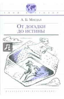 Мигдал Аркадий Бенедиктович От догадки до истины