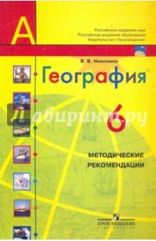 Николина Вера Викторовна География. 6 класс. Методические рекомендации
