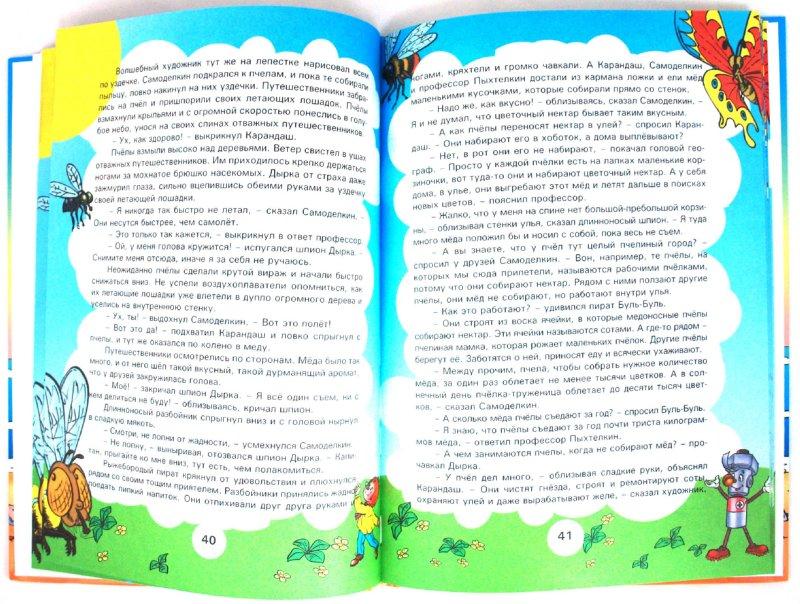 Иллюстрация 1 из 15 для Карандаш и Самоделкин на острове гигантских насекомых - Валентин Постников | Лабиринт - книги. Источник: Лабиринт