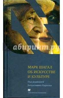 Шагал Марк Захарович Об искусстве и культуре