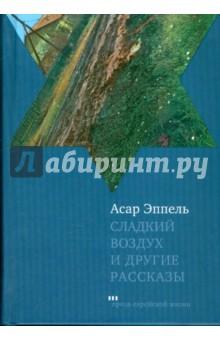 Эппель Асар Сладкий воздух и другие рассказы
