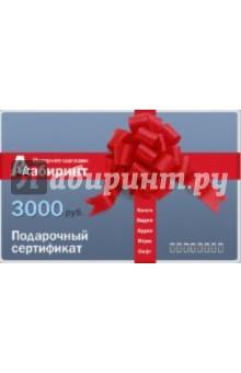 Подарочный сертификат на сумму 3000 руб. Лабиринт-интернет