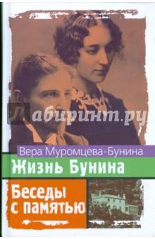 Муромцева-Бунина Вера Николаевна Жизнь Бунина. Беседы с памятью