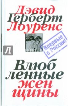 Лоуренс Дэвид Герберт Собрание сочинений в 7 томах. Том 5. Влюбленные женщины