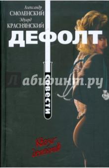 Смоленский Александр Павлович, Краснянский Эдуард Владимирович Дефолт совести