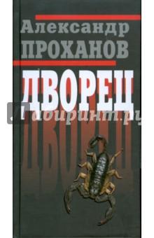 Проханов Александр Андреевич Дворец