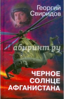 Свиридов Георгий Иванович Черное солнце Афганистана