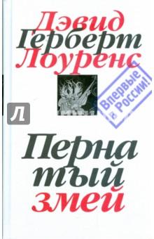 Лоуренс Дэвид Герберт Собрание сочинений в 7 томах. Том 6: Пернатый змей