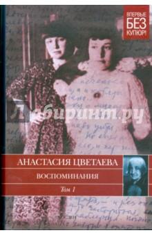 Цветаева Анастасия Ивановна Воспоминания. В 2 томах. Том 1. 1898-1911 годы