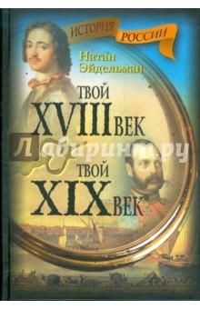 Эйдельман Натан Яковлевич Твой XVIII век. Твой XIX век