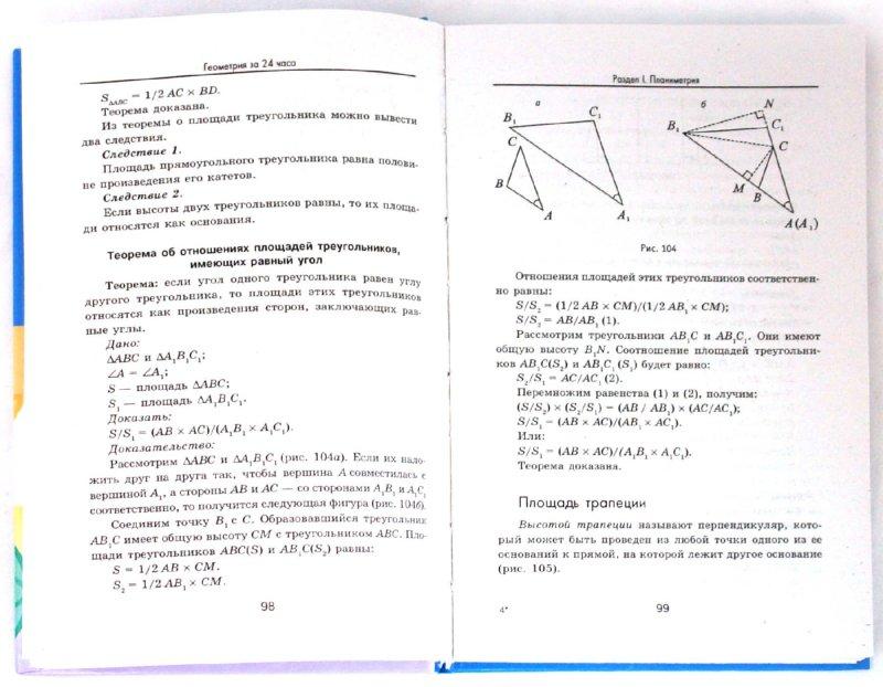 Иллюстрация 1 из 18 для Геометрия за 24 часа - Жалпанова, Калинина, Мальянц   Лабиринт - книги. Источник: Лабиринт