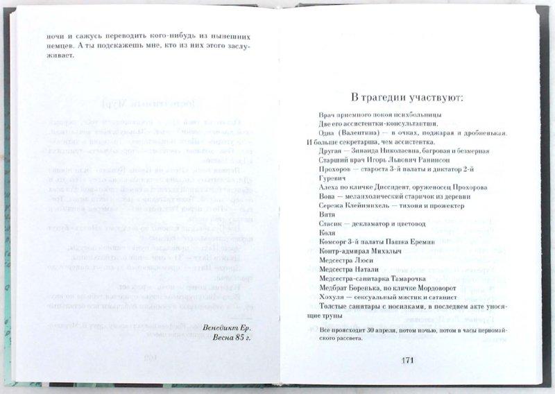 Иллюстрация 1 из 11 для Собрание сочинений в 2-х томах. Том 1 - Венедикт Ерофеев   Лабиринт - книги. Источник: Лабиринт