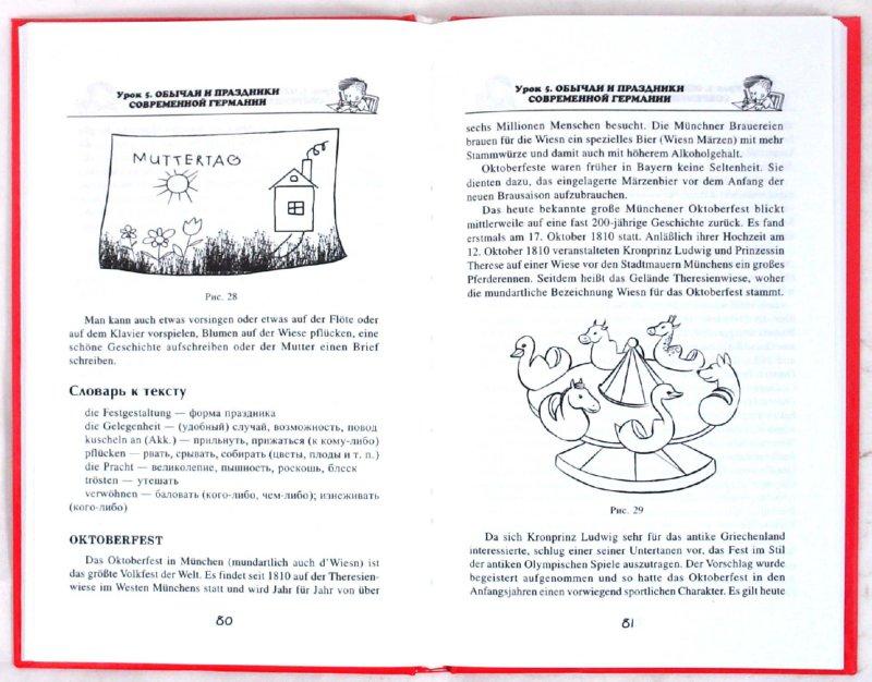 Иллюстрация 1 из 8 для Занимательный немецкий для школьников - Бычкова, Прохорова | Лабиринт - книги. Источник: Лабиринт