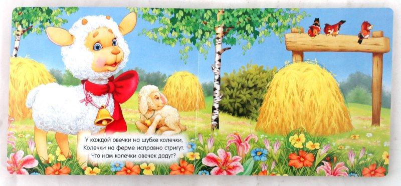 Иллюстрация 1 из 19 для Книжки-задвижки. На ферме - Гайда Лагздынь | Лабиринт - книги. Источник: Лабиринт