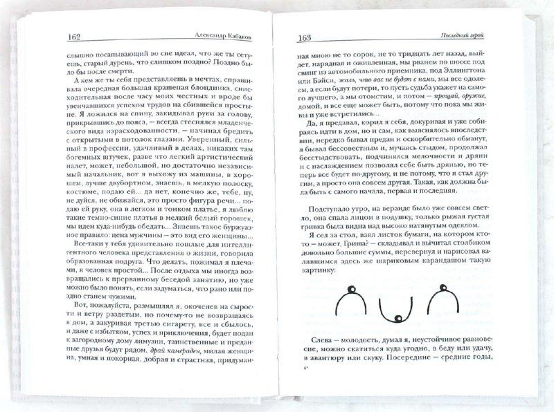 Иллюстрация 1 из 7 для Приговоренный - Александр Кабаков   Лабиринт - книги. Источник: Лабиринт