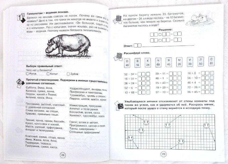 Иллюстрация 1 из 7 для Занимательная летняя школа. 2-3 классы. Все предметы в одной тетради. Авторская методика - Беденко, Фролова   Лабиринт - книги. Источник: Лабиринт