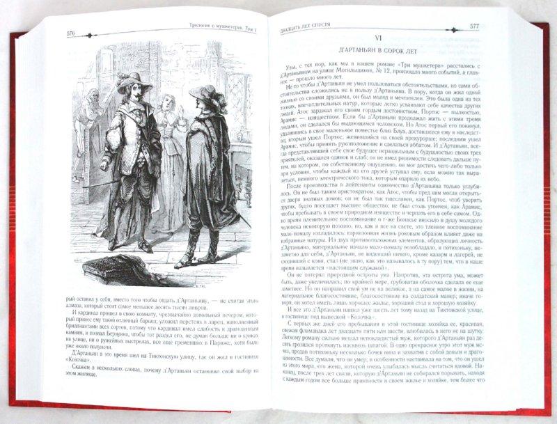 Иллюстрация 1 из 16 для Трилогия о мушкетерах. Полное издание в 2-х томах. Том 1: Три мушкетера; Двадцать лет спустя - Александр Дюма | Лабиринт - книги. Источник: Лабиринт