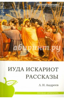 Иуда Искариот. Рассказы