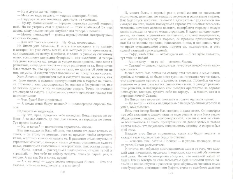 Иллюстрация 1 из 15 для Иуда Искариот. Рассказы - Леонид Андреев | Лабиринт - книги. Источник: Лабиринт