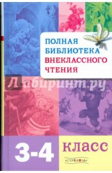 Полная Библиотека внеклассного чтения. 3-4 класс