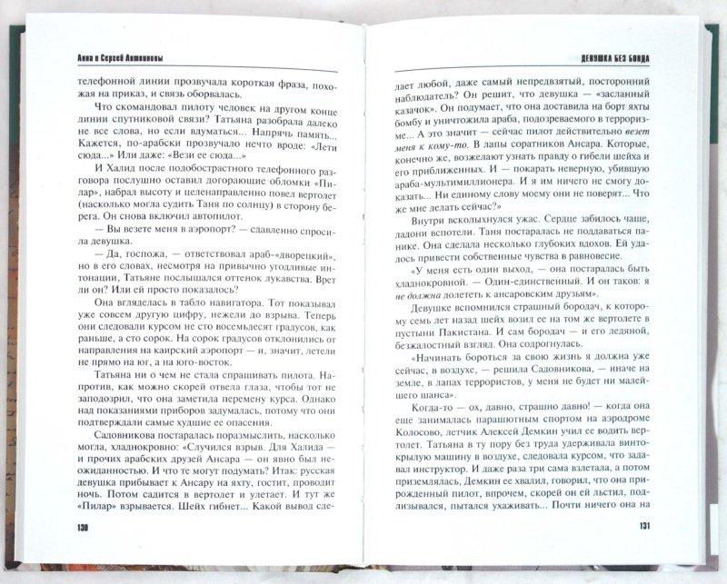 Иллюстрация 1 из 24 для Девушка без Бонда - Литвинова, Литвинов | Лабиринт - книги. Источник: Лабиринт