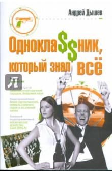 Дышев Андрей Михайлович Однокла$$ник, который знал все