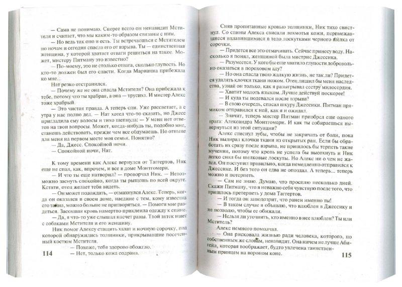 Иллюстрация 1 из 6 для Мститель - Джуд Деверо   Лабиринт - книги. Источник: Лабиринт
