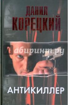 АнтикиллерКриминальный отечественный детектив<br>Самый известный роман о криминальном переделе России. Его тираж превысил пять миллионов экземпляров. В нем есть все: менты и бандиты, спецслужбы и террористы, криминальные разборки и изощренные операции спецслужб.  Но главное - не в этом. И даже не в том, что автор досконально знает все, о чем пишет. Главная причина потрясающего успеха этого романа - его герой. Майор Коренев, по прозвищу Лис. Антикиллер.<br>