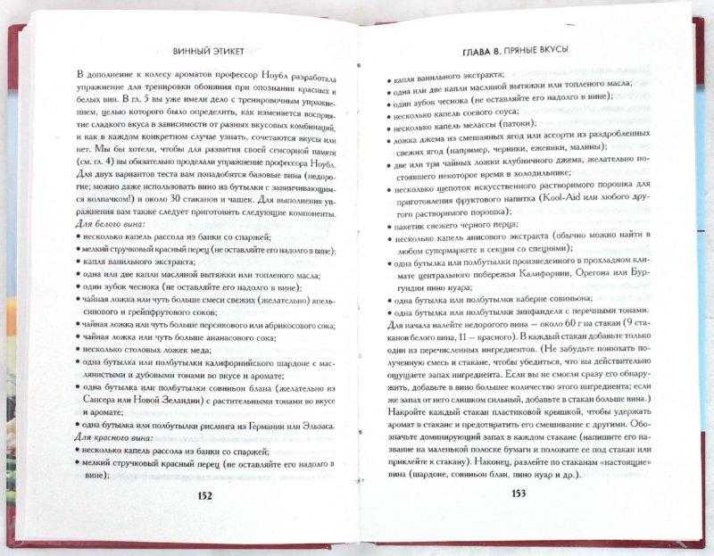 Иллюстрация 1 из 30 для Винный этикет. Рекомендации по идеальному сочетанию вин и блюд - ДиДио, Заватто   Лабиринт - книги. Источник: Лабиринт