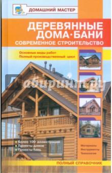 Деревянные дома, бани. Современное строительство