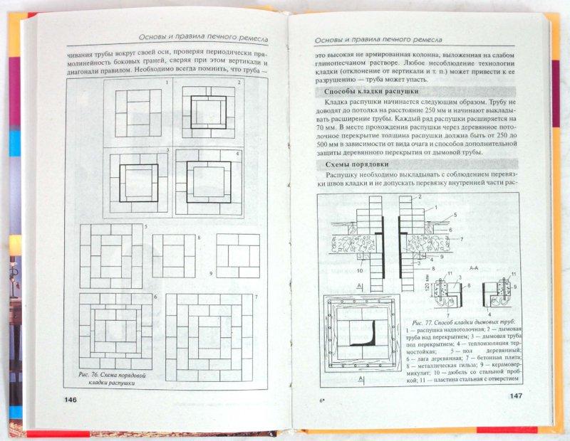 Иллюстрация 1 из 13 для Новая книга о печах, каминах, уличных очагах | Лабиринт - книги. Источник: Лабиринт