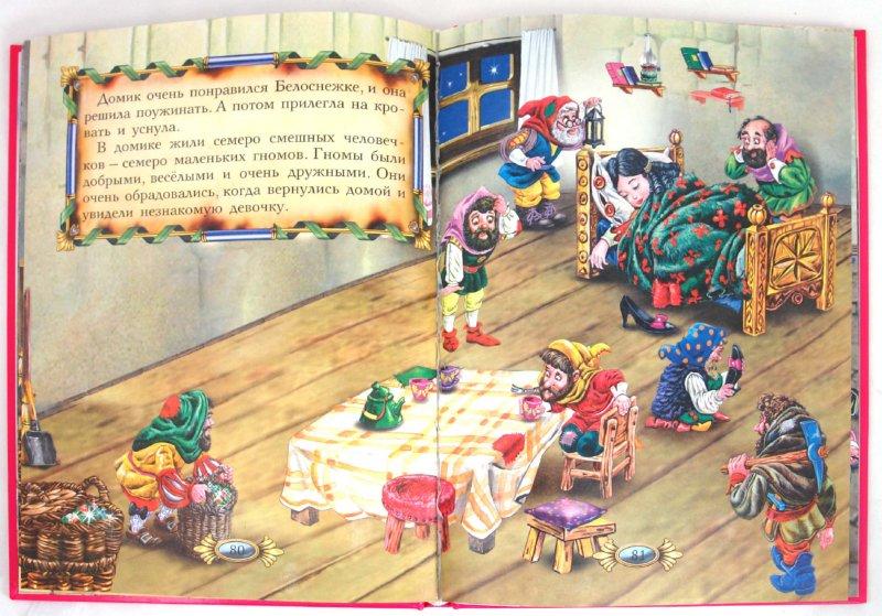 Иллюстрация 1 из 12 для Любимые волшебные сказки | Лабиринт - книги. Источник: Лабиринт