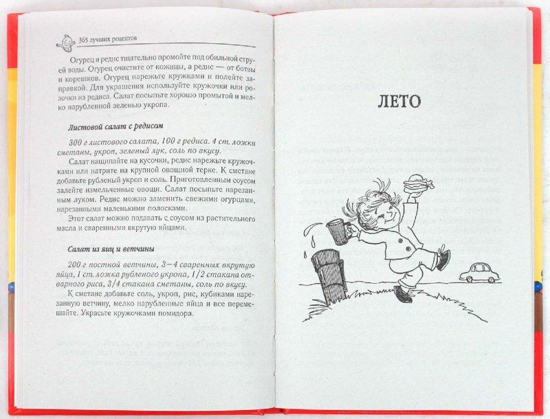 Иллюстрация 1 из 23 для 365 лучших рецептов: Готовим для малышей - Ирина Синько   Лабиринт - книги. Источник: Лабиринт