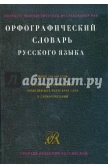 Орфографический словарь русского языка. Около 130000 слов от Лабиринт