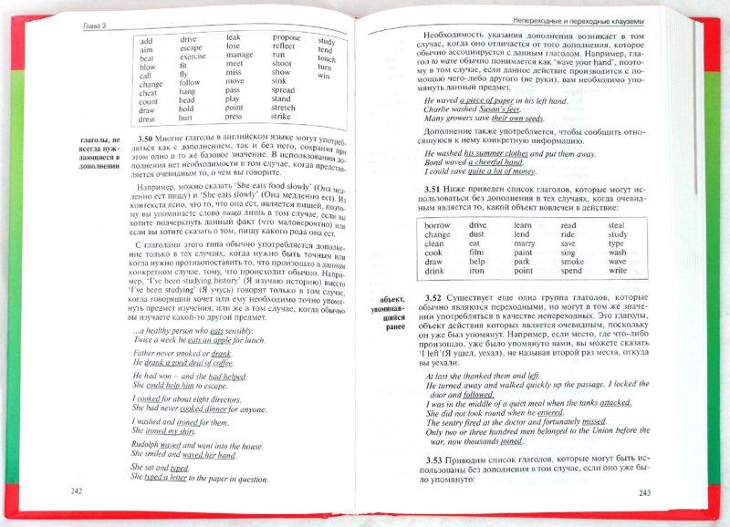Иллюстрация 1 из 22 для Грамматика английского языка: В помощь изучающим   Лабиринт - книги. Источник: Лабиринт