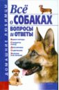 Гликина Елена Геннадиевна Все о собаках. Вопросы и ответы