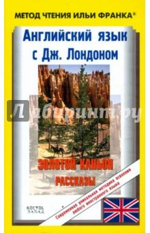 Английский язык с Дж.Лондоном Золотой каньон . Рассказы