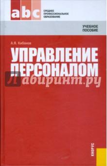 Кибанов Ардальон Яковлевич Управление персоналом