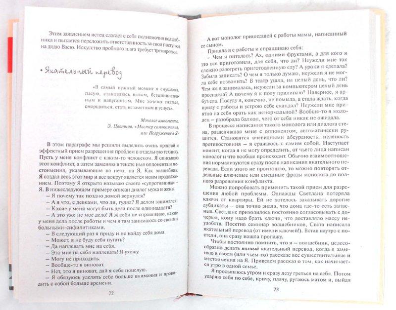 Иллюстрация 1 из 5 для Учебник везения - Долохов, Гурангов | Лабиринт - книги. Источник: Лабиринт