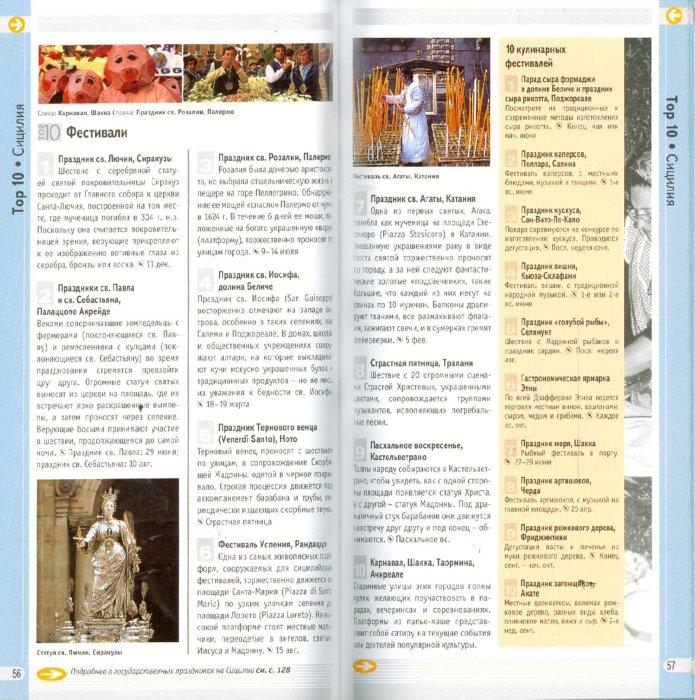 Иллюстрация 1 из 5 для Сицилия: Путеводитель - Элейн Триджиани | Лабиринт - книги. Источник: Лабиринт