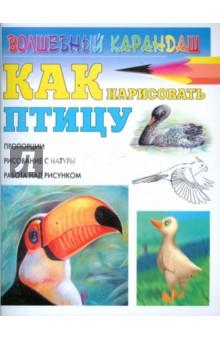 Рымарь Наталья Николаевна Как нарисовать птицу