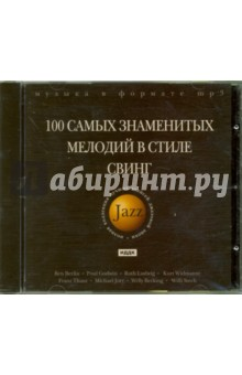 100 самых знаменитых мелодий в стиле Свинг (CDmp3)Джаз. Блюз<br>Часть 1<br>Ben Berlin - Fliers song 2:43 <br>Poul Godwin - The Song of angling 3:16 <br>Holler Revue Orchestra - Come into Griine, Koroltne 4:44 <br>Ruth Ludwig - Let times SEHN 3:02 <br>Efim Schachmeister &amp; his dance orchestra - Ausgerechrtet bananen 3:20 <br>Emanuel Rambour - I bring thee urn the corner, the bus 2:23 <br>Penny three band - The dancing tambourine 3:20 <br>Ludwig Ruth - The scent of a beautiful woman accompanied 3:17 <br>Julian Fuhs - Can you Charleston, Charleston dance 2:37 <br>Adalbert Lutter - Fifi 3:18 <br>Часть 2<br>Lothar Bruhne &amp; the UFA dance orchestra - A train ride from 2:43 <br>Orchestra of Willi Stech - If a song sounds happy 2:42 <br>Penny three band - Truxa foxtrot 3:03 <br>The Admirals - Pattin On The Rartz 3:16 <br>Adalbert Lutter &amp; his orchestra - Wait you how fond you are? 3:17 <br>Willy Berking - tempo pace 2:34 <br>Stan Brender - At my heart 2:27 <br>Willi Stech - Hochzeitsnocht in Parodies 1 3:23 <br>Willi Stech - Hochzeitsnocht in Parodies 2 3:10 <br>Willy Berking - scale 2:39 <br>Часть 3<br>Will Glahe - Little girl dancing like 2:33 <br>James Kok Orchestra - Ks Flying Hamburger 3:04 <br>Julian Fuhsr - Love Noise 2:48 <br>Will Glahe - Eskopoden 2:44 <br>Kurt Widmann - En Avant Mourir 3:19 <br>Hans Bund - My cactus dancing 2:33 <br>Ruth Lewis Band - Stay still for a while here 3:15 <br>Adalbert Lutter - Cara Mari 3:15 <br>Orchestra of James Kok - Pacific Express 3:16 <br>Will Glahe - Ms Matilda 2:59 <br>Часть 4<br>Arne Hulphers - I am what I am 2:56 <br>Gunter Herzog - Limehouse Blues 2:40 <br>Ernst Van THoff orchestra - You - always you 3:05 <br>Jean Omer - Schicksol 3:22 <br>Tanzorchester FUD Condrix - Music for Erika 2:46 <br>Robert Goden - Oh, I love Olle 2:13 <br>Georges Boulonger - Love Serenade for the night 2:48 <br>Will Glahe - If it is determined Schicksol from 3:08 <br>Emanuel Rambur - Weekend 3:03 <br>Pat Bonen - Frasquita 2:53 <br>И многое 