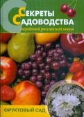 Чухляев, Деменко: Секреты садоводства. Фруктовый сад